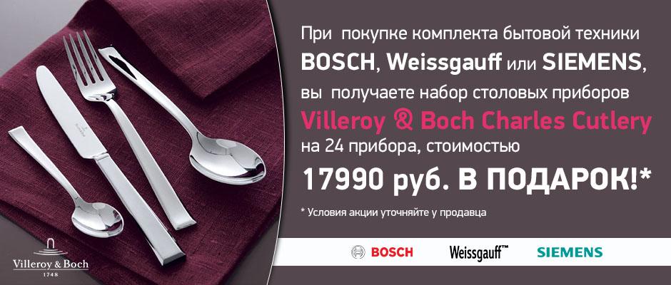 Посудомоечная Машина Bosch Spv69t70ru инструкция - картинка 2